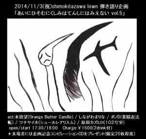 2014・11・3下北沢Lownフライヤー新2