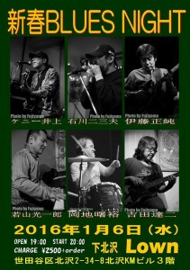 新春BLUES NIGHT