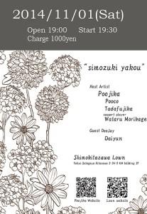 simotuki yakou